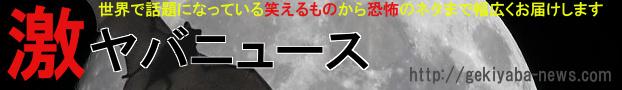 激ヤバニュース