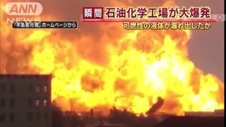 【チャイナボカン】part2 またまた中国大爆発!