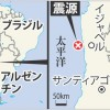 チリでM8.3の地震、太平洋沿岸に津波注意報