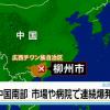 【チャイナボカン】今度はテロの可能性が!!