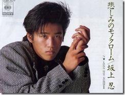 sakagamishinobu04-300x229