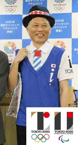 2020東京